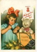Советская открытка Подарок маме Павлов