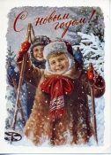 ГУНДОБИН Открытка С новым годом! 1956