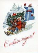 HIT! Новогодняя открытка СССР 1953 Худ. Гундобин
