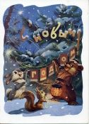 Советская Новогодняя открытка - 1959. Худ. Знаменский