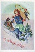 """Открытка """"С новым годом-1958"""" C. Адрианов"""